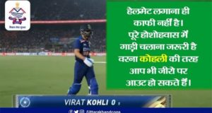IND vs ENG 1st T20: Uttarakhand Police troll Kohli brutally, give life saving message too
