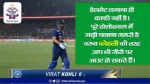 Police troll Virat Kohli for dismissed on zero against England in first t20